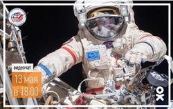 Космический видеочат в ОК.RU перенесен на 13 мая