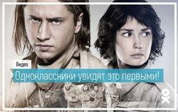 Пользователи ОК смогли первыми увидеть первую серию сериала «Квест»