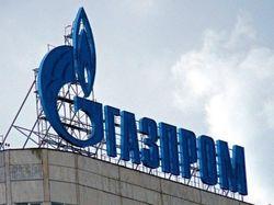 """В """"Газпроме"""" ликвидирован департамент, занимавшийся """"Южным потоком"""""""