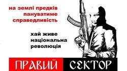 """""""Правый сектор"""" - военизированное крыло Майдана"""