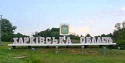 Часть Харьковщины могут включить в зону АТО