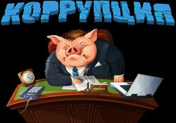 Системная коррупция в Беларуси неприкасаемая