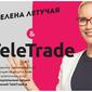 «Ревизорро» Елена Летучая стала официальным лицом ГК TeleTrade