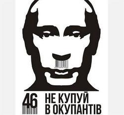 Производители РФ теряют сотни миллионов из-за бойкота их товаров в Украине