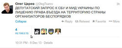 Твит О. Царева в сервисе микро-блогов
