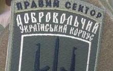 Похожие на «Правый сектор» бойцы сдерживают атаки ДНР в Опытном