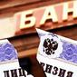10% банков РФ в этом году могут лишиться лицензии