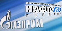 Нафтогаз Украины отказался от предложения Газпрома