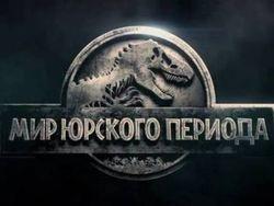 Фильм «Мир Юрского периода» собрал в прокате миллиард долларов за 13 дней