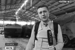 Под Луганском погибли корреспонденты ВГТРК