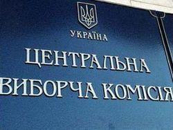 Центризбирком Украины: выборы проходят нормально, нарушения – незначительные