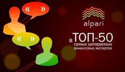 Аналитики Альпари вошли в ТОП-50 самых цитируемых финансовых экспертов России