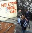"""Киев присоединился к народной акции """"Не покупай российские товары"""""""
