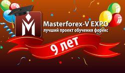 Академии MasterForex-V 9 лет: секреты признания в обучении форекс