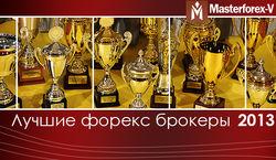 MasterForex-V Expo назвал лучших Форекс брокеров 2013 года