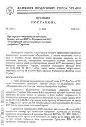 Глава ФПУ пожаловался Азарову на захват Дома профсоюзов