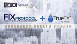 SFX Markets представляет инновационные технологии TrueFX и FIX-торговли