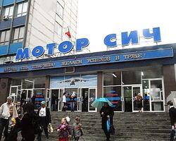 В Москве строят планы о переезде завода «Мотор Сич» в Россию