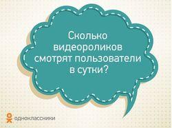 """В Одноклассники """"добрые админы"""" объявили результаты викторины"""