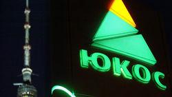 За экспроприацию ЮКОС суд обязал Москву выплатить 50 млрд. долларов