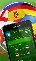 Создано приложение для мобильников, защищающее от договорных матчей