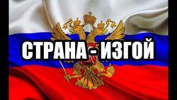 Россия - страна-изгой