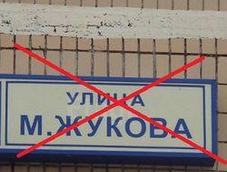 Кубань – Украина: в Киеве переименовали улицу Жукова