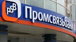 Промсвязьбанк попал под санацию Центробанка РФ