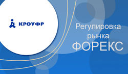 Трейдерам: объемы на Форекс в России увеличатся в несколько раз