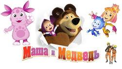 """""""Маша и Медведь"""" с """"Лунтиком"""" названы популярными мультфильмами Уанета в сентябре 2015 г."""