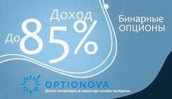 Optionova: Форекс трейдеры получают доход в  85 процентов за счет бинарных опционов