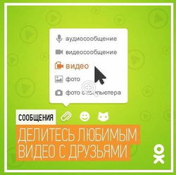 В «Одноклассниках» появилась возможность отправки видеороликов