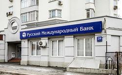Хакеры украли у Российского международного банка полмиллиарда рублей