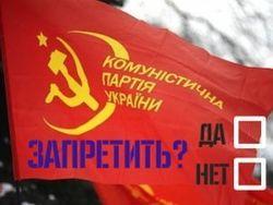 Турчинов призывает Минюст разрешить вопрос с КПУ