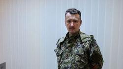 Стрелок-Гиркин пожаловался, что Славянску перекрыли газ и свет