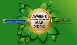 Определены лучшие форекс-брокеры мая 2014 года