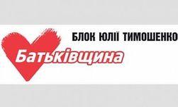 """Из партии """"Батькивщина"""" исключены более тысячи депутатов"""