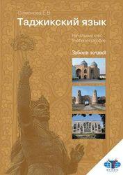 Есть ли шансы на выживание таджикского языка в Узбекистане – эксперты