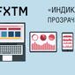 Форекс-брокер FXTM запустил «индикатор» прозрачности своей деятельности