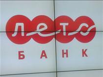 В розничном банковском обслуживании прорыв совершит «Лето банк»