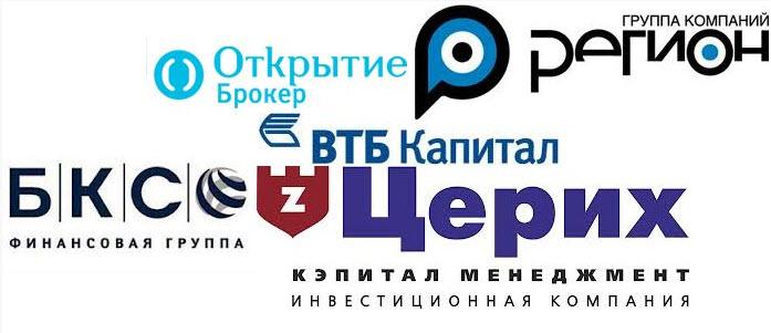 Крупнейшие инвестиционные компании россии