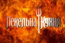 """Стартует украинская версия суперпопулярного американского формата """"Пекельна кухня"""""""