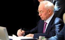 Азаров меморандум подписал, но Украина не получила статус наблюдателя ТС