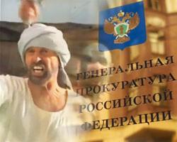 """На борьбу с """"Невинностью мусульман"""" РФ направила прокуроров"""