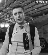 Погибшие в Донбассе журналисты из РФ работали в стане боевиков нелегально