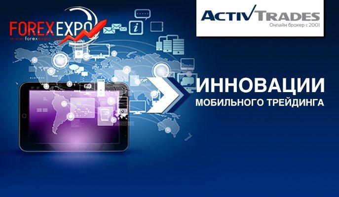 ActivTrades на Moscow Forex EXPO 2014 сделал приятный сюрприз трейдерам Форекс