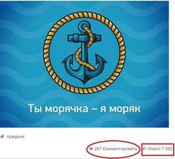 Как Одноклассники отмечают день Морской пехоты