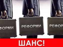 Чиновники тормозят проведение реформ в Украине