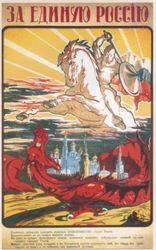 Путин хочет победить и в гражданской войне 1918-1920 гг.