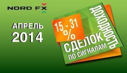 Доходность копирования сделок по Сигналам NordFX составила 15 - 31% за апрель 2014